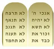 Ten Commandments in Hebrew
