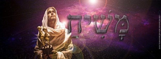 Jewish Messiah looks to Father in Heaven
