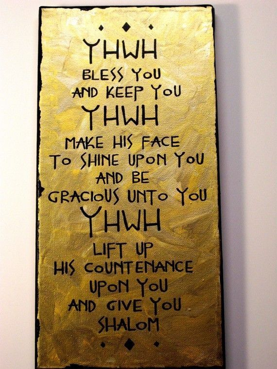 YHWH Keep You and Bless You