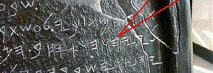 cropped-stele-yhwh.jpg