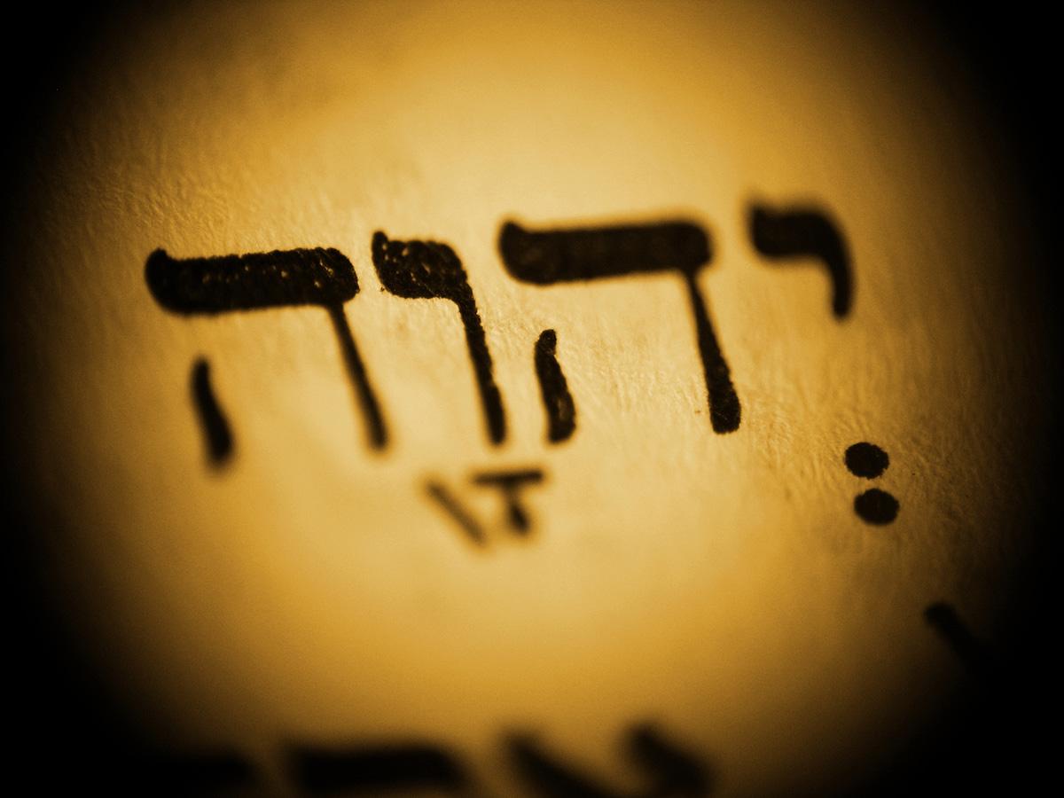 closeup of YHWH in print
